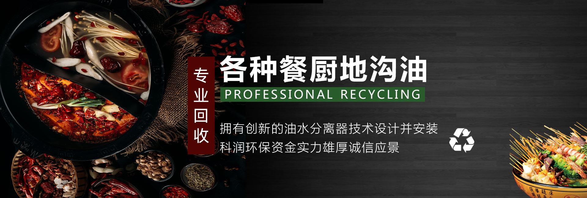 餐厨废油回收